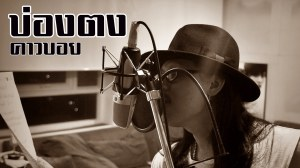 เพลง บ่องตง mp3