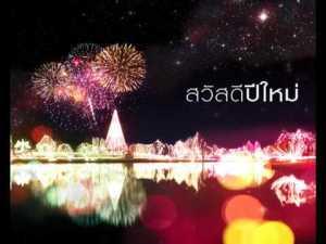 เพลง สวัสดีปีใหม่